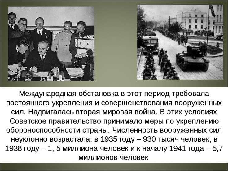 Международная обстановка в этот период требовала постоянного укрепления и сов...