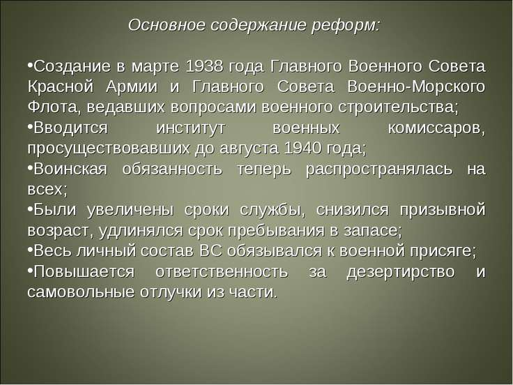 Основное содержание реформ: Создание в марте 1938 года Главного Военного Сове...