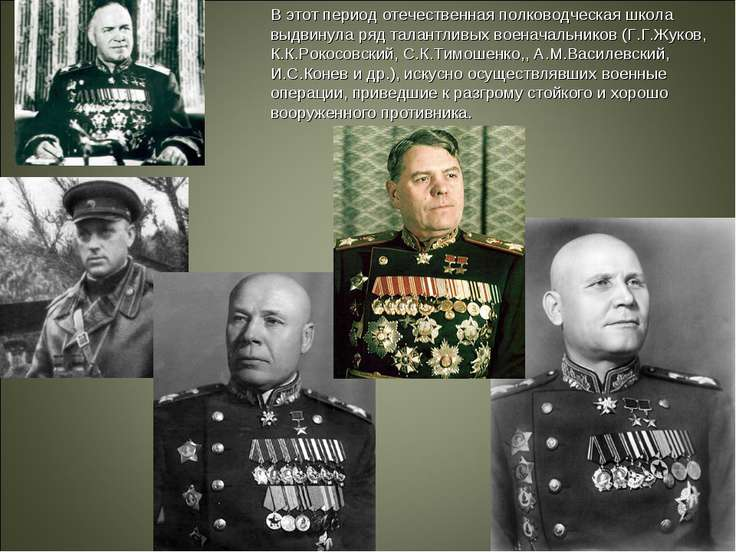 В этот период отечественная полководческая школа выдвинула ряд талантливых во...