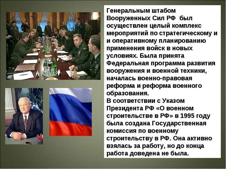Генеральным штабом Вооруженных Сил РФ был осуществлен целый комплекс мероприя...