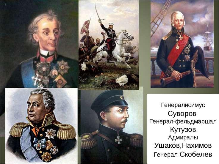Генералисимус Суворов Генерал-фельдмаршал Кутузов Адмиралы Ушаков,Нахимов Ген...