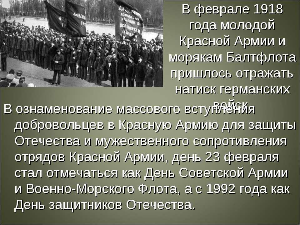 В феврале 1918 года молодой Красной Армии и морякам Балтфлота пришлось отража...