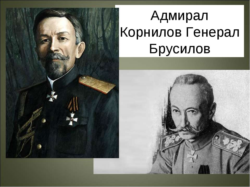 Адмирал Корнилов Генерал Брусилов