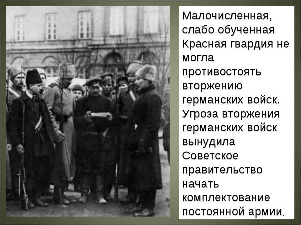Малочисленная, слабо обученная Красная гвардия не могла противостоять вторжен...