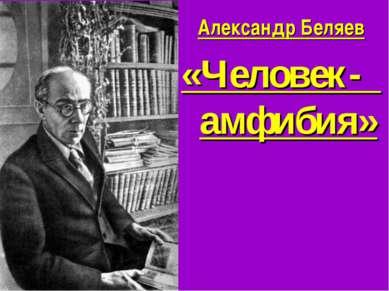 Александр Беляев «Человек- амфибия»