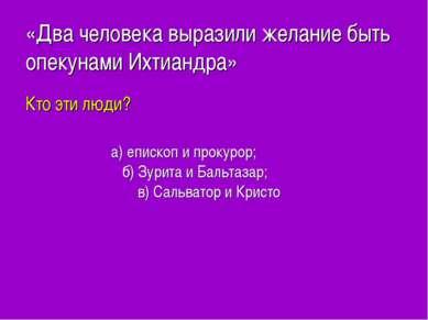 «Два человека выразили желание быть опекунами Ихтиандра» Кто эти люди? а) епи...