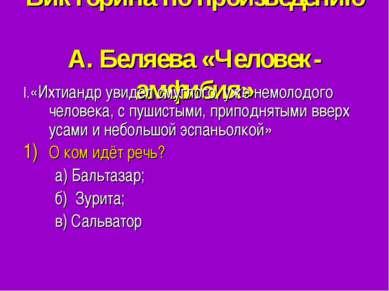 Викторина по произведению А. Беляева «Человек-амфибия» I.«Ихтиандр увидел сму...