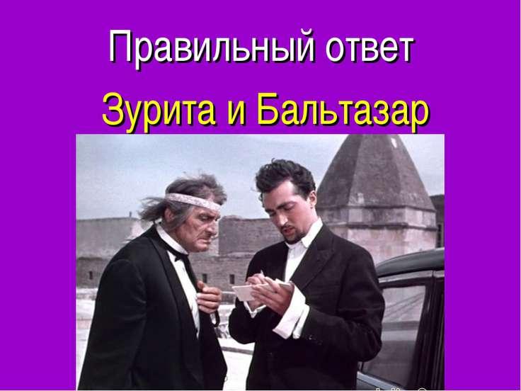Правильный ответ Зурита и Бальтазар