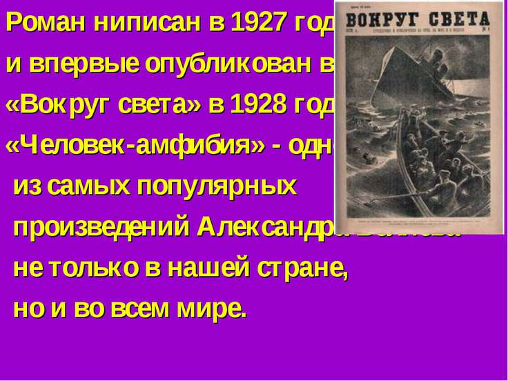 Роман ниписан в 1927 году и впервые опубликован в журнале «Вокруг света» в 19...