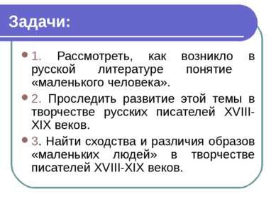 Задачи: 1. Рассмотреть, как возникло в русской литературе понятие «маленького...