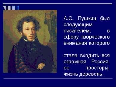 А.С. Пушкин был следующим писателем, в сферу творческого внимания которого ст...