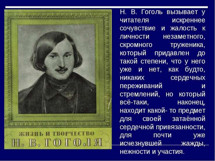 Н. В. Гоголь вызывает у читателя искреннее сочувствие и жалость к личности не...