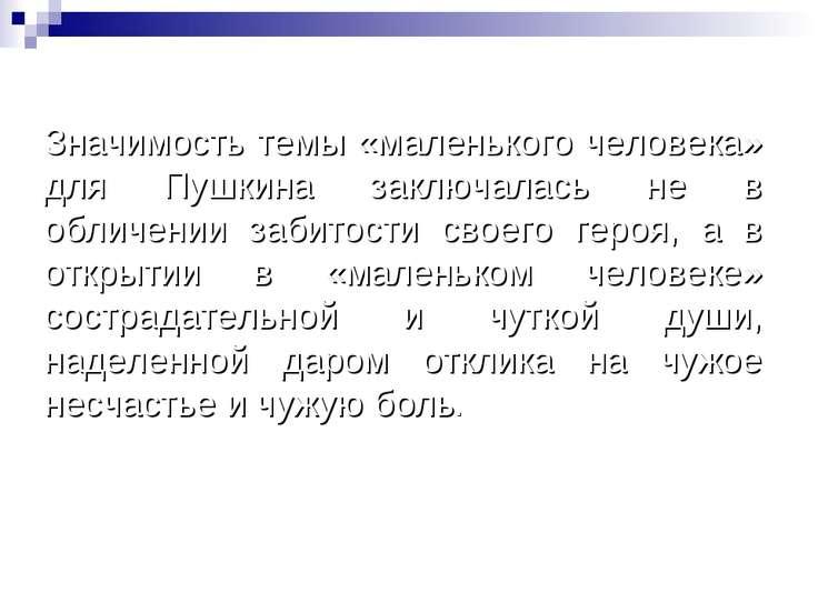 Значимость темы «маленького человека» для Пушкина заключалась не в обличении ...