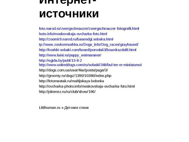 Интернет-источники foto.narod.ru/zwergschnauzer/zwergschnauzer-fotografii.htm...