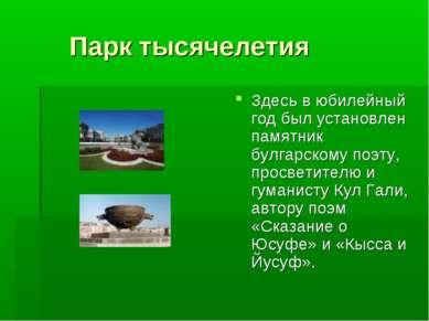 Парк тысячелетия Здесь в юбилейный год был установлен памятник булгарскому по...