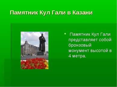 Памятник Кул Гали в Казани Памятник Кул Гали представляет собой бронзовый мон...
