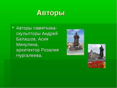 Авторы Авторы памятника- скульпторы Андрей Балашов, Асия Минулина, архитектор...