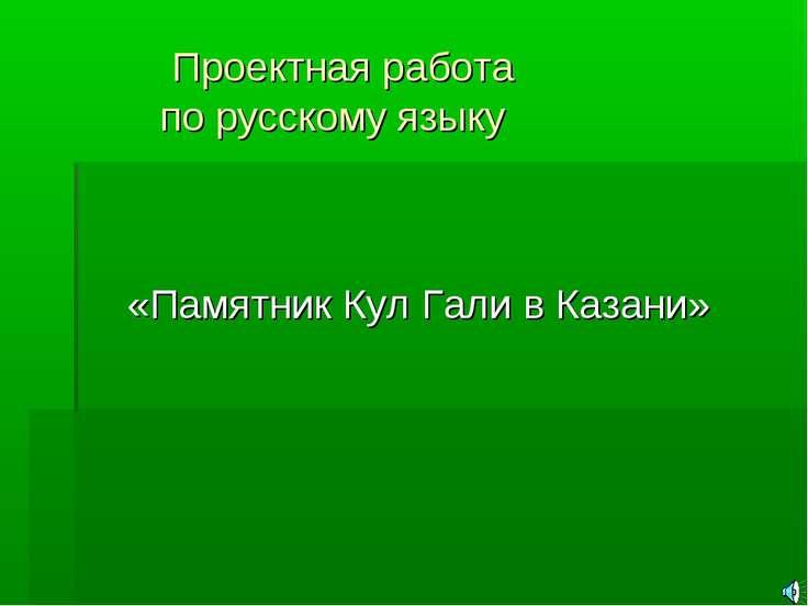 Проектная работа по русскому языку «Памятник Кул Гали в Казани»