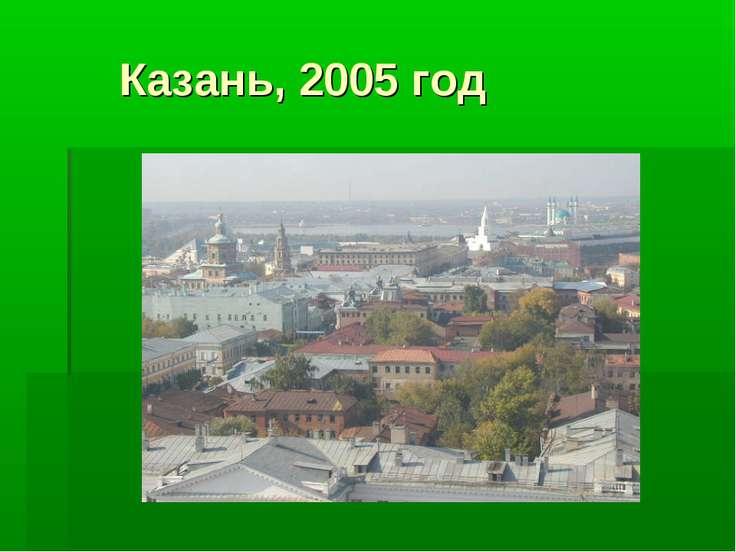 Казань, 2005 год