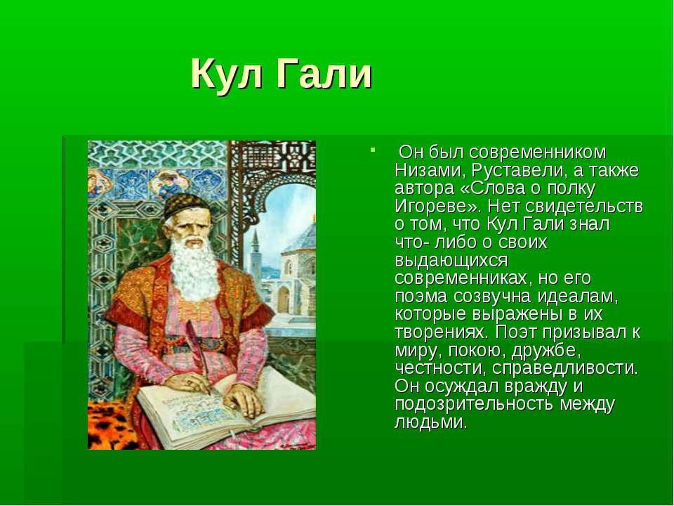 Кул Гали Он был современником Низами, Руставели, а также автора «Слова о полк...