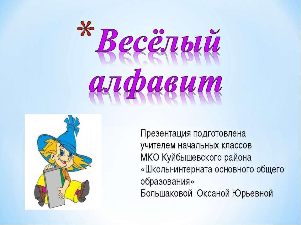 Презентация подготовлена учителем начальных классов МКО Куйбышевского района ...
