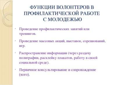 ФУНКЦИИ ВОЛОНТЕРОВ В ПРОФИЛАКТИЧЕСКОЙ РАБОТЕ СМОЛОДЕЖЬЮ Проведение профилак...