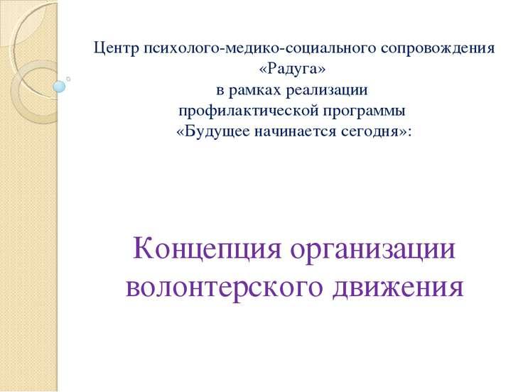 Центр психолого-медико-социального сопровождения «Радуга» в рамках реализации...