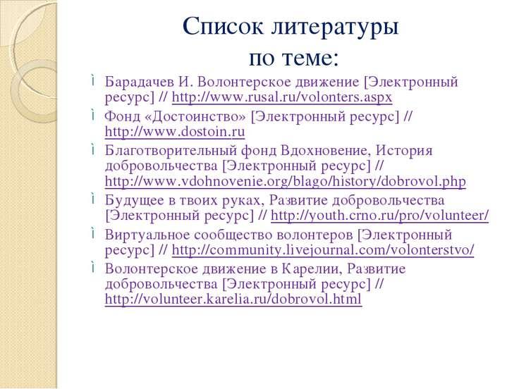 Список литературы по теме: Барадачев И. Волонтерское движение [Электронный ре...