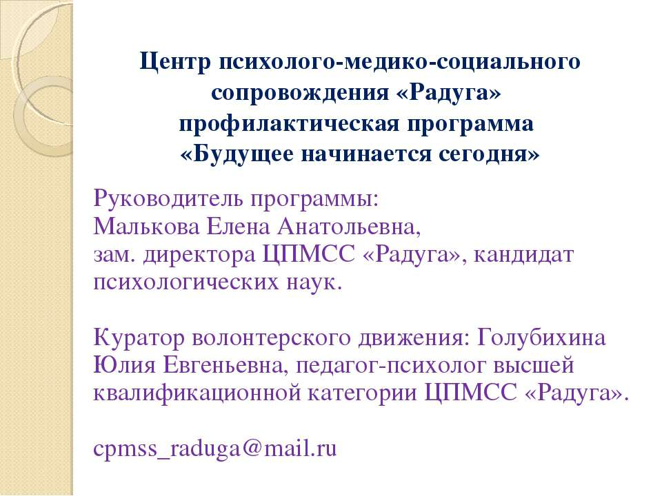 Центр психолого-медико-социального сопровождения «Радуга» профилактическая пр...