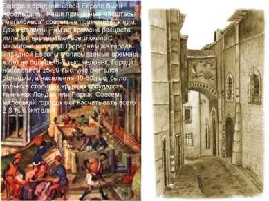 """Города в средневековой Европе были небольшими. Наши привычные масштабы """"мегап..."""