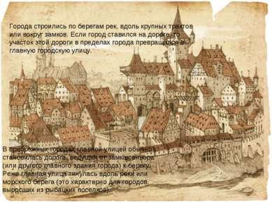 Города строились по берегам рек, вдоль крупных трактов или вокруг замков. Есл...