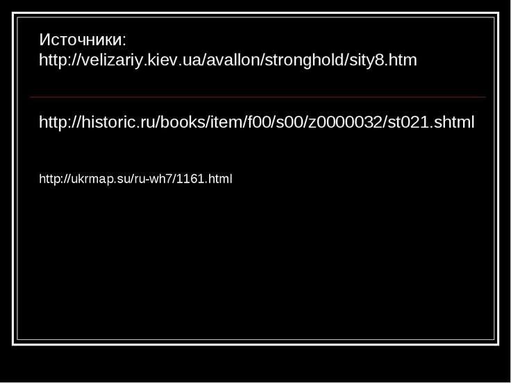 Источники: http://velizariy.kiev.ua/avallon/stronghold/sity8.htm http://histo...