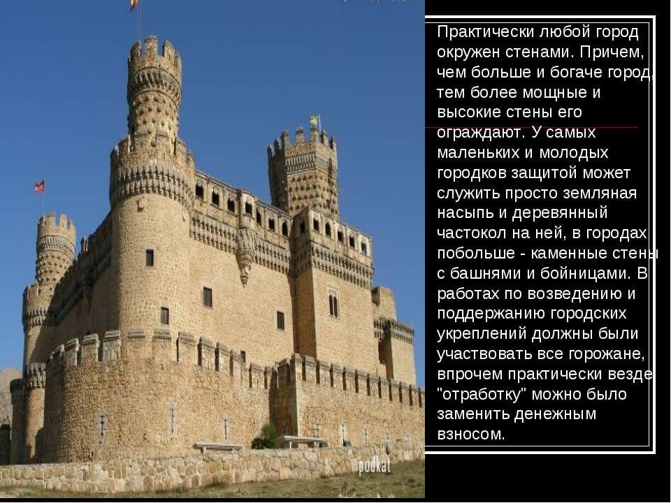 Практически любой город окружен стенами. Причем, чем больше и богаче город, т...