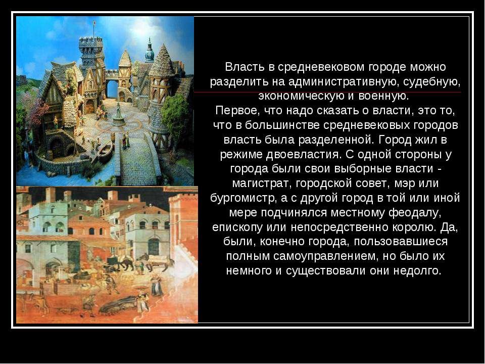 Власть в средневековом городе можно разделить на административную, судебную, ...