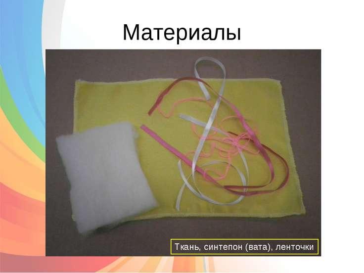 Материалы Ткань, синтепон (вата), ленточки