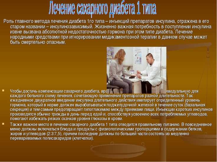 Роль главного метода лечения диабета 1го типа – инъекций препаратов инсулина,...