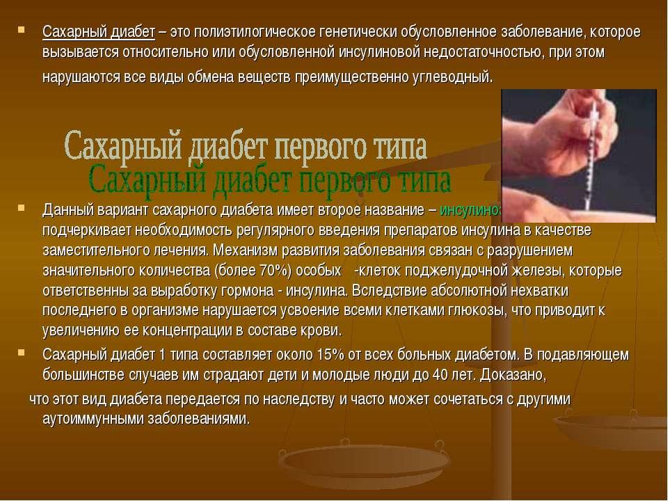 Сахарный диабет – это полиэтилогическое генетически обусловленное заболевание...