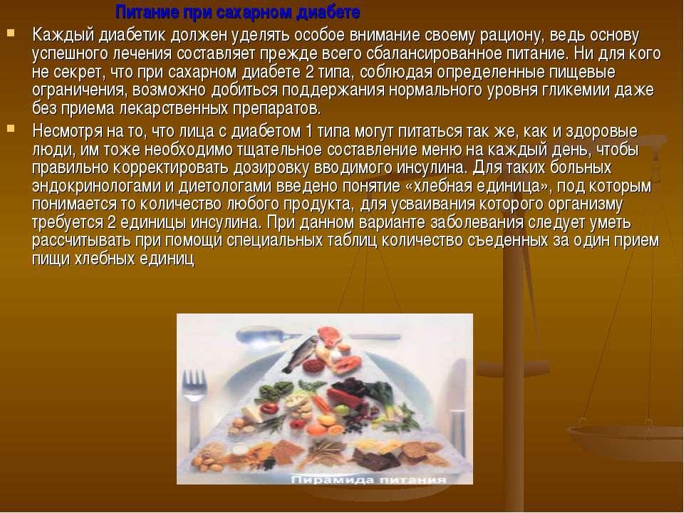 Питание при сахарном диабете Каждый диабетик должен уделять особое внимание с...