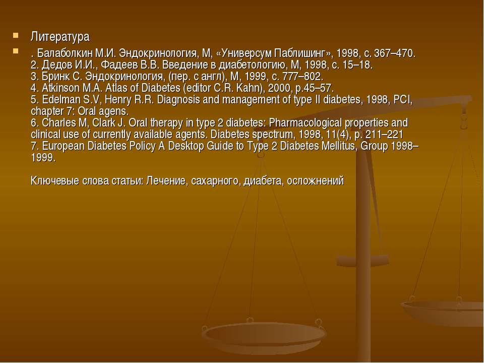 Литература . Балаболкин М.И. Эндокринология, М, «Универсум Паблишинг», 1998, ...