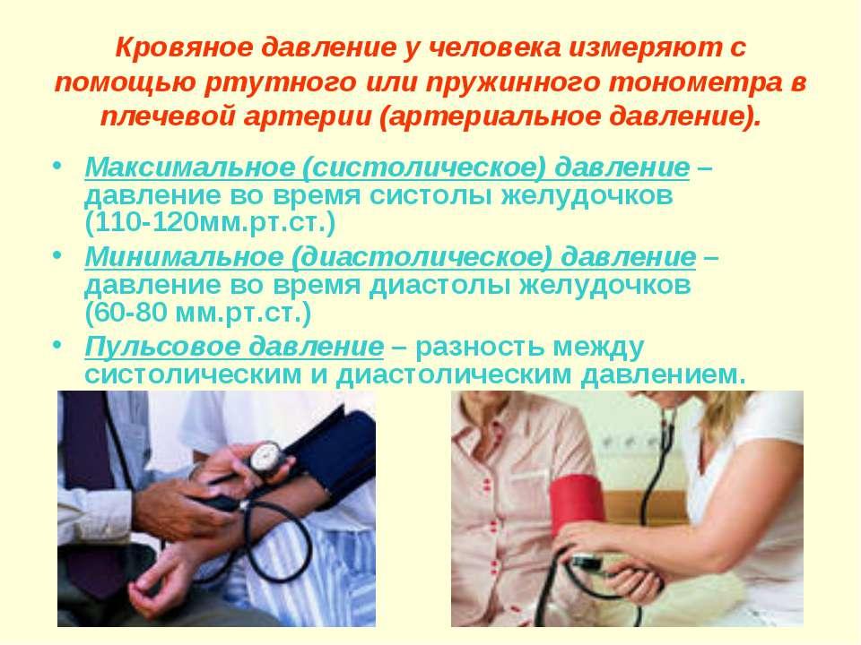 Кровяное давление у человека измеряют с помощью ртутного или пружинного тоном...