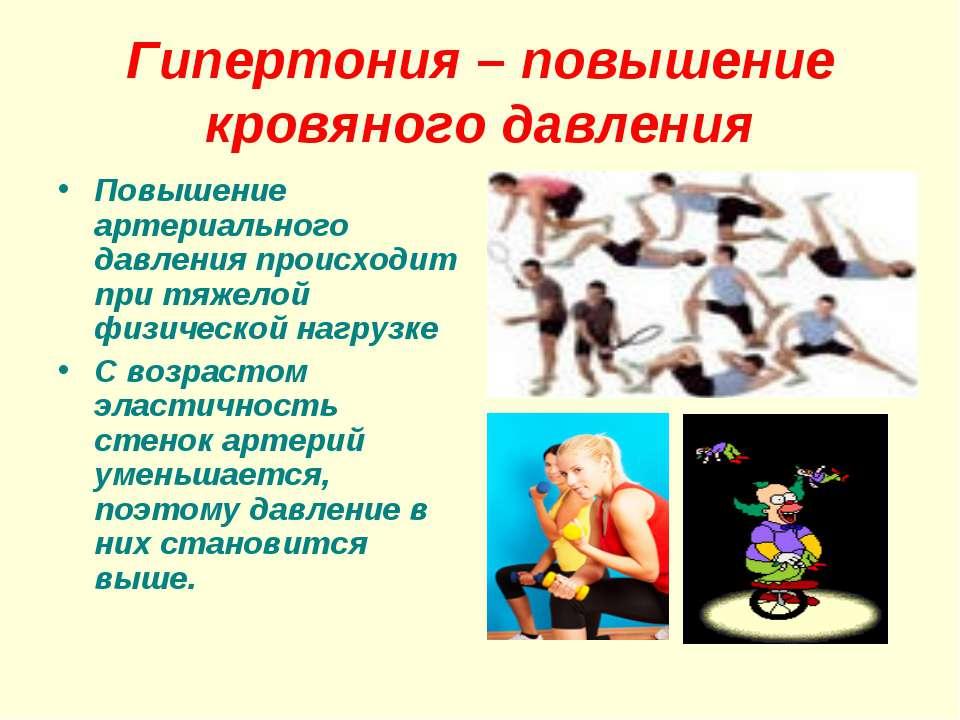 Гипертония – повышение кровяного давления Повышение артериального давления пр...