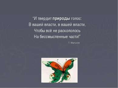"""""""И твердит природы голос: В вашей власти, в вашей власти, Чтобы всё не раскол..."""