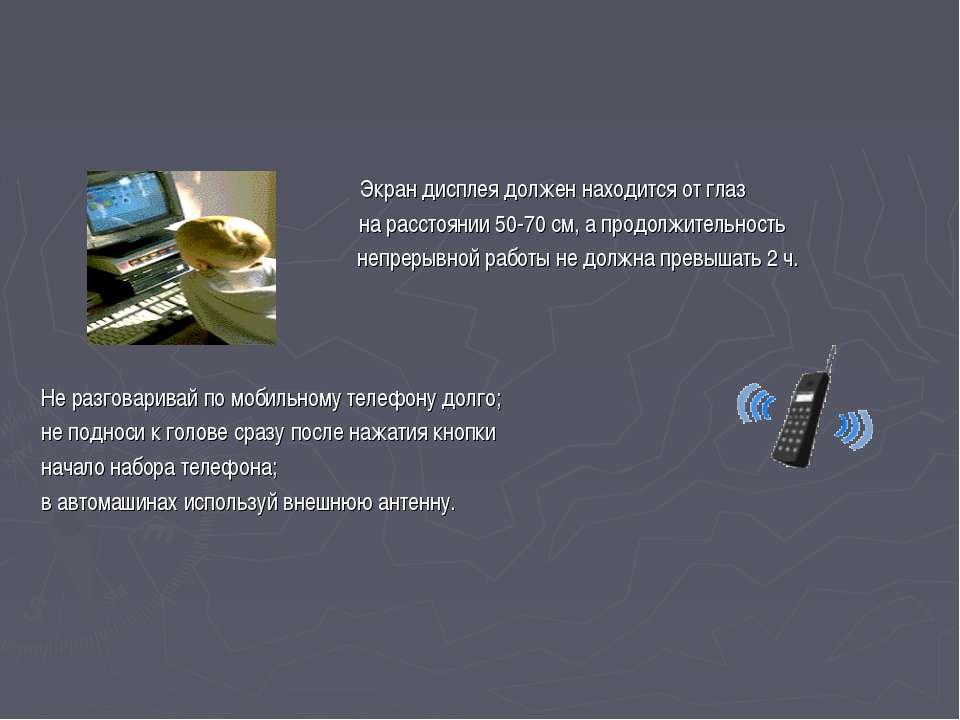 Экран дисплея должен находится от глаз на расстоянии 50-70 см, а продолжитель...