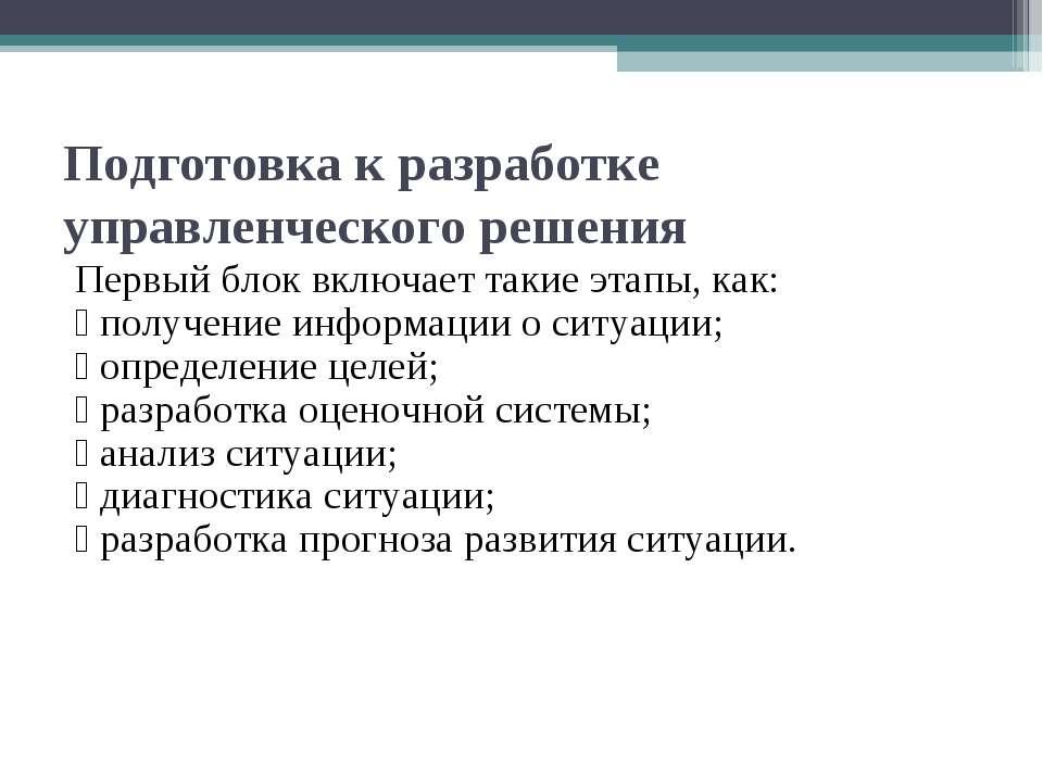 Подготовка к разработке управленческого решения Первый блок включает такие эт...
