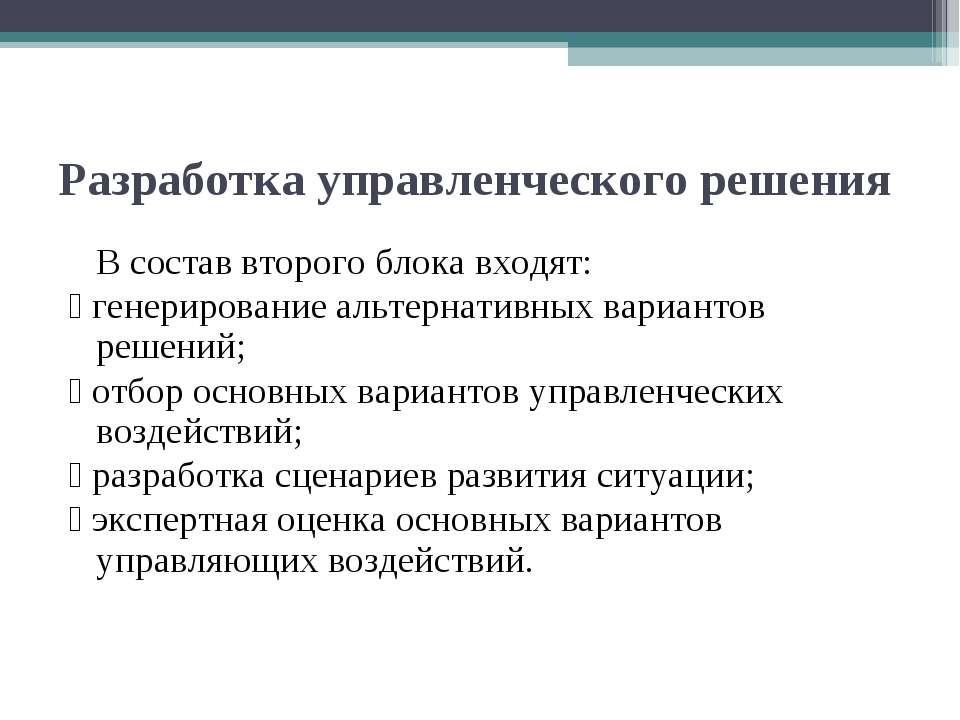 Разработка управленческого решения В состав второго блока входят: генерирован...