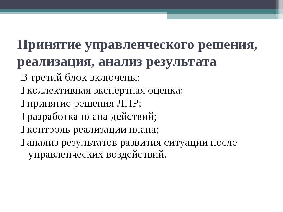 Принятие управленческого решения, реализация, анализ результата В третий блок...