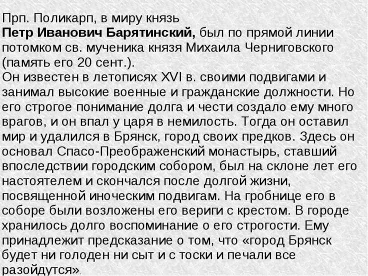 Прп. Поликарп, в миру князь Петр Иванович Барятинский, был по прямой линии по...