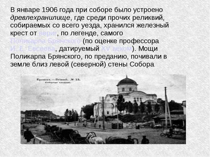 В январе 1906 года при соборе было устроено древлехранилище, где среди прочих...