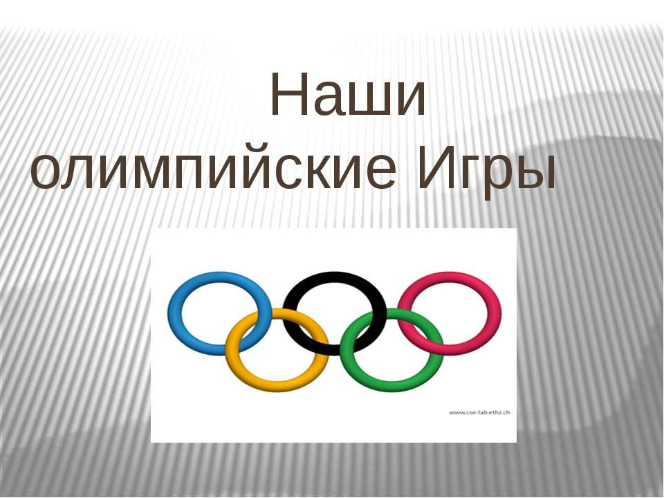 Наши олимпийские Игры