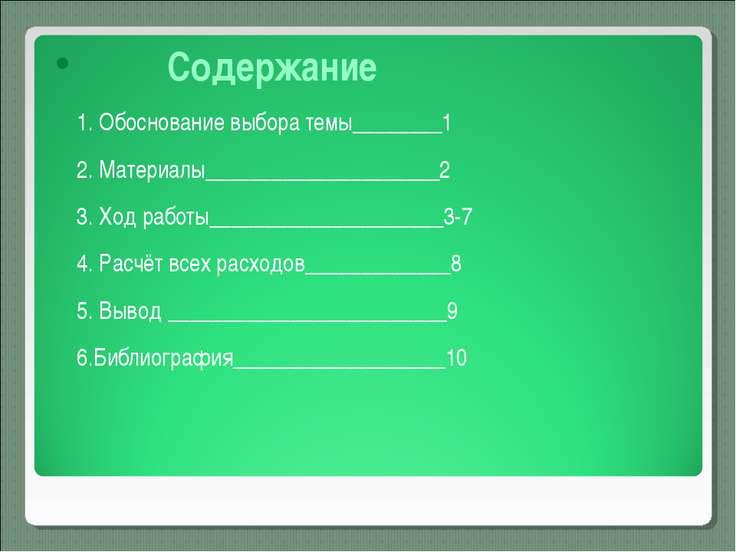 Содержание 1. Обоснование выбора темы________1 2. Материалы__________________...